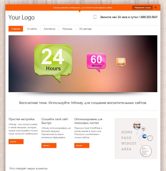 InfoWay premium wordpress themes